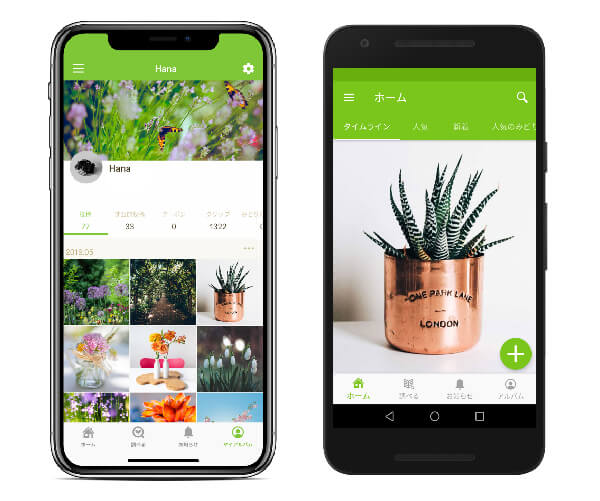GreenSnapアプリスクリーンショット